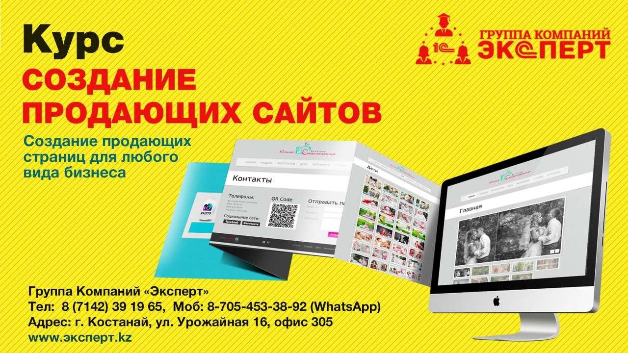 Курс создание сайта донецк официальный сайт строительных компаний москвы